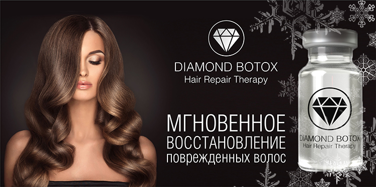DIAMOND BOTOX Hair Repair Therapy